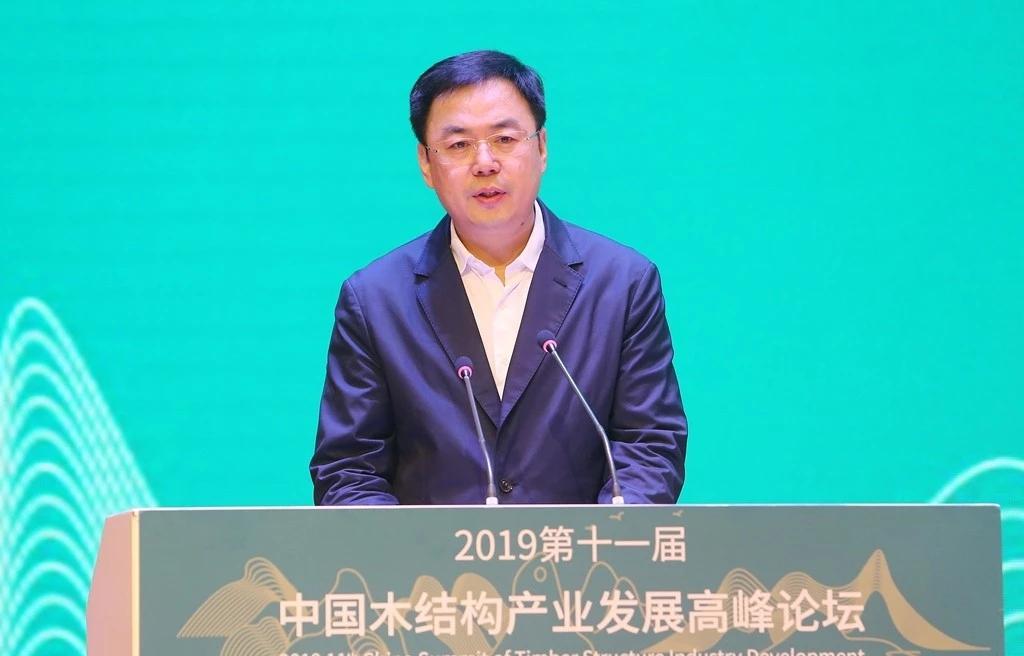 林展出席2019第十一届中国木结构产业发展高峰论坛