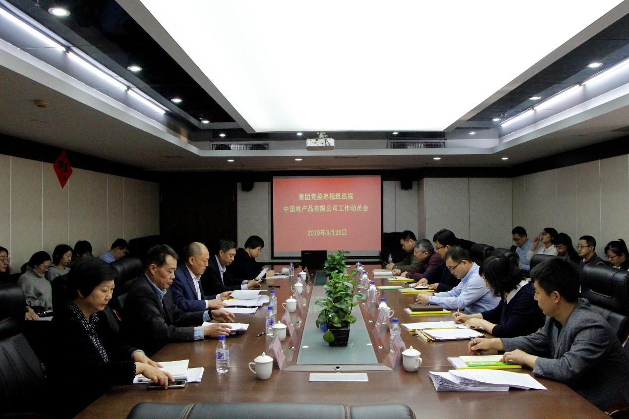 集团党委巡视组巡视林产品公司工作动员会召开
