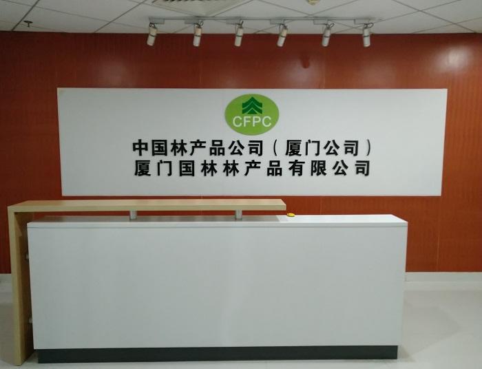 >,首页,中国林产品集团有限公司
