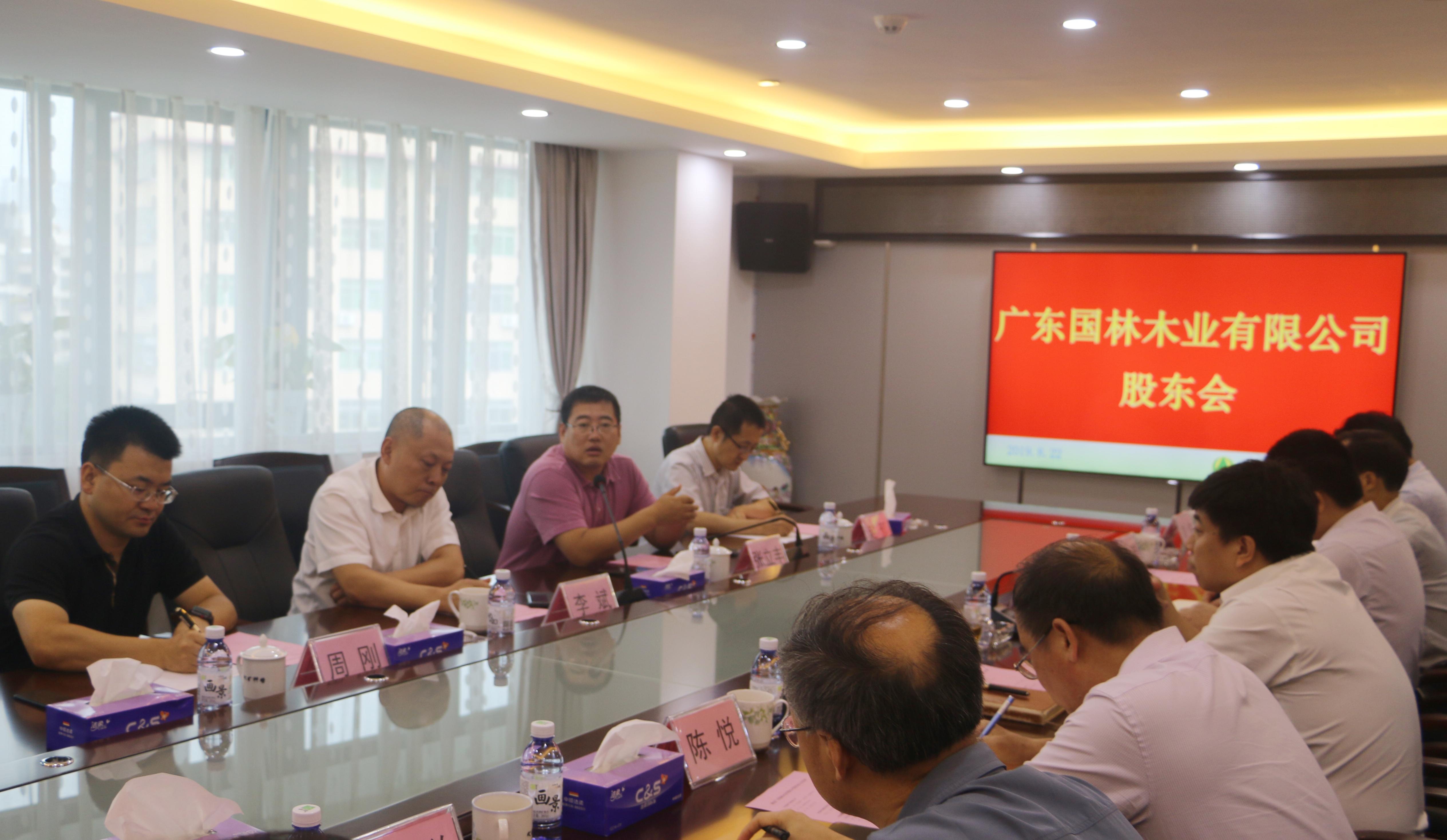 李斌出席广东国林金沙城中心注册有限公司股东会